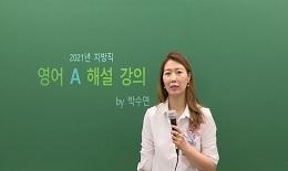 영어 박수연 선생님의 2021 지방직 9급 해설강의